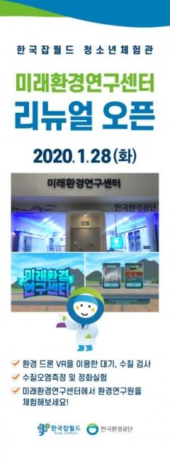 한국잡월드, 청소년체험관 '미래환경연구센터' 새로 선보여