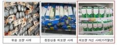 7월부터 1+1 묶음 포장 못 한다…소형 전자제품 과대포장도 금지