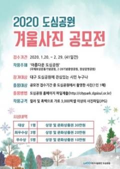 대구시설공단, 도심공원 '겨울사진 공모전' 개최