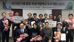 aT, 중소식품기업 컨설팅 우수사례 시상식 개최