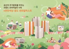 ㈜삼호, 충남 금산 첫 'e편한세상' 2월 분양