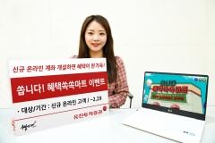 유진투자증권, 온라인 신규고객에 최대 5만원 리워드 혜택