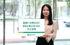 DB금융투자, 홍콩H·닛케이225·유로스톡스50 지수 추종 ELS 판매