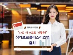 한국투자증권, 싱가포르 리츠 투자 랩어카운트 출시