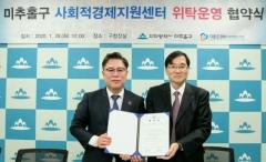 인천 미추홀구, 사회적경제지원센터 위탁운영 협약