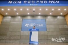 """윤종원 기업은행장, """"혁신금융·바른경영으로 초일류 금융그룹 만들 것""""(종합)"""