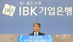 """""""줄서기 문화 뿌리 뽑겠다""""…윤종원 기업은행장, 20일 첫 인사"""