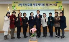 농협광주본부, '고향주부모임광주시지회 정기이사회' 개최