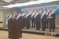 """""""정부 기조에 발 맞추자"""" 건설단체들 일제히 안전경영 선포"""