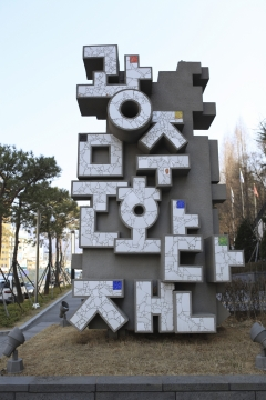 광주문화재단, '빛고을시민문화관과 함께하는 공연나눔' 공연팀 모집
