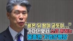 """윤종원 기업은행장, 기자단 앞에서 """"비온 뒤 땅이 굳듯이..."""""""