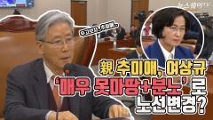 '親추미애'여상규, '매우 못마땅+분노'로 노선변경?