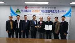 한국표준협회, 롯데케미칼에 인조대리석 국내 최초 라돈안전[제품]인증 수여
