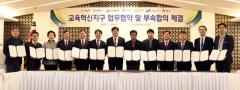 인천시교육청, 교육혁신지구 업무협약 및 부속합의 체결...책임교육공동체 구축