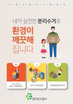 경기도시공사, 쓰레기 다이어트 캠페인 실시