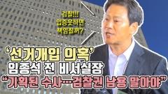 """'선거개입 의혹' 임종석 전 비서실장…""""기획된 수사…검찰권 남용 말아야"""""""