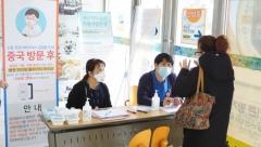 현대유비스병원, '우한 폐렴' 대비 자체 선별진료소 운영