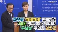 더불어민주당, '우생순' 주인공 임오경 인재 영입