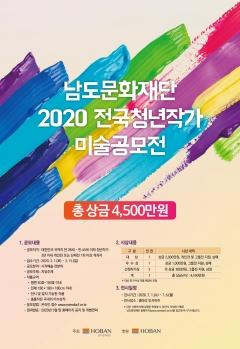 (재)남도문화재단, '2020 전국청년작가 미술공모전' 개최