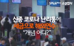 """신종 코로나 난리통에 세금으로 해외연수…""""개념 어디?"""""""