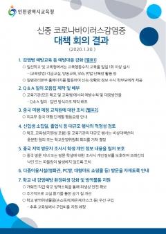 인천시교육청, `우한 폐렴` 대책회의 결과 매일 공개...학부모 불안 해소