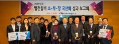 서부발전, 발전설비 `소·부·장` 국산화 큰 결실