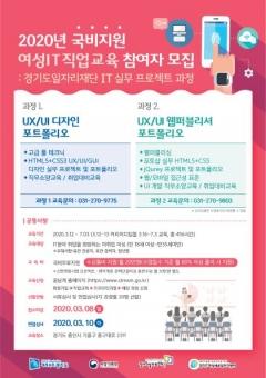 경기도일자리재단, 2020년 상반기 '여성IT직업교육' 교육생 모집