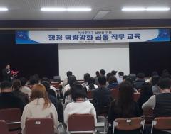 광주 북구, 행정 역량강화 공통 직무 교육 실시