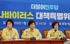 민주당, 신종 코로나 대비 당분간 선거운동 중단 제안