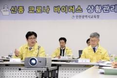 인천시교육청, 中 후베이성 방문 학생 2명 '우한 폐렴' 무증상으로 자가격리 해제