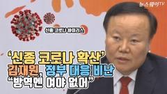"""'신종 코로나 확산' 김재원, 정부 대응 비난 """"방역엔 여야 없어"""""""