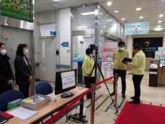 인천 미추홀구, `우한 폐렴` 관련 의료기관·다중이용시설 현장 점검