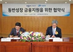 Sh수협은행, 한국해운조합과 동반성장협약 체결