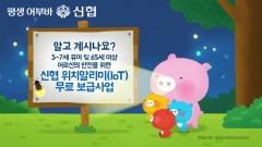 신협중앙회, '어부바 위치알리미 기기' 5만2000대 보급