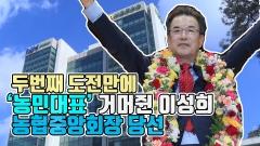 두 번째 도전만에 '농민대표' 거머쥔 이성희…농협중앙회장 당선