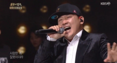 '불후' 현진영, '날 버린 남자'에 '흐린기억속의 그대' 접목해 화제