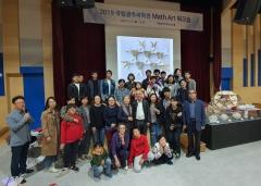 국립광주과학관, '매스아트(Math Art) 워크숍' 참가자 모집
