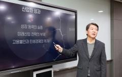 """안철수, 신당 비전 발표…""""이념·진영 정치 극복"""""""