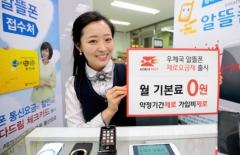 우체국 알뜰폰, '기본요금 0원' 月500명 한정 판매