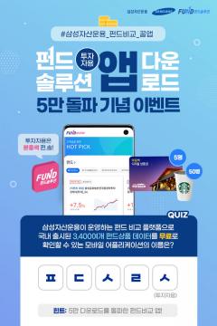 삼성자산운용, '펀드솔루션' 모바일앱 다운로드 5만 돌파 이벤트