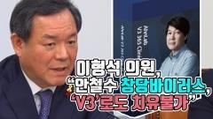 """이형석 의원 """"안철수 창당 바이러스, 'V3'로도 치유 불가"""""""
