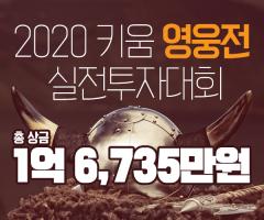 '2020 키움 영웅전 실전 투자대회' 시작…총상금 1억6735만원