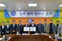순천대, (주)GS ITM과 업무협약 체결