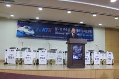 홍문표 의원, '충남 KTX 유치'토론회 성황리 개최