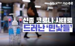 신종 코로나 사태로 드러난 '민낯들'