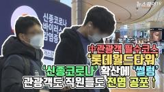 '中관광객 필수코스' 롯데월드타워, 신종코로나 확산에 '썰렁'…관광객도 직원들도 전염 공포↑