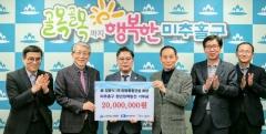 인천상공회의소, 미추홀구에 청년정책발전 기부금 2천만 원 전달
