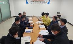 인천항만공사, 연안여객터미널 관계사 `신종 코로나` 긴급 대책회의 개최