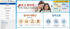 한국감정원 '청약홈'…오픈 첫날 서버 다운 해프닝