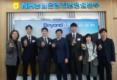 NH농협은행 전남영업본부, 5급 신규직원 3명과 간담회 개최
